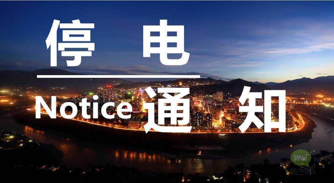 2021年6月11日镇江新区停电计划