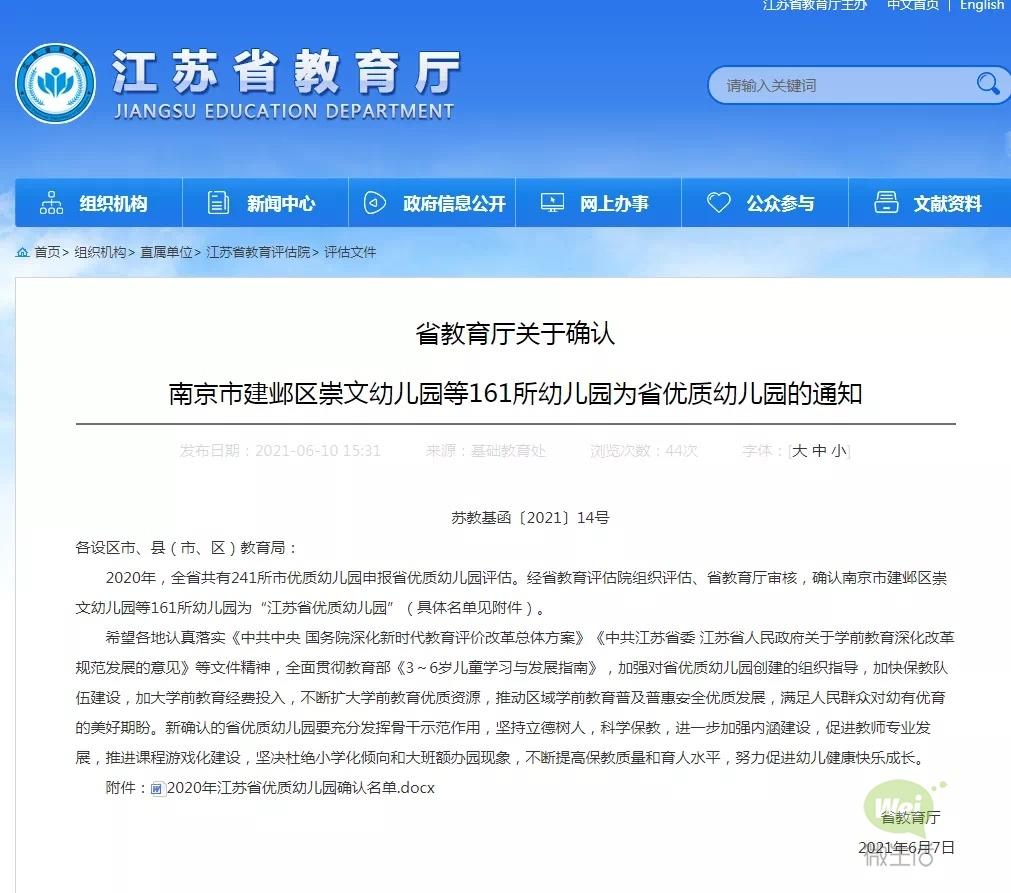 江苏省优质幼儿园名单出炉!新区龙泉幼儿园上榜